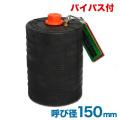 【送料無料】下水管止水プラグ 止水ボール ショートタイプ(150mm用)PS150BA 【バイパス付】 [下水道工事用材]