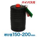 【ホーシン】止水ボール シングルタイプ(ショート)(バイパス付/150-200mm用)[78610]★送料無料★[下水管 止水]