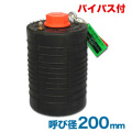 【送料無料】下水管止水プラグ 止水ボール ショートタイプ(200mm用)PS200BA 【バイパス付】 [下水道工事用材]
