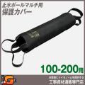 【ホーシン】止水ボールマルチ用 保護カバー(100-200用)[531489]