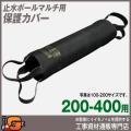 【ホーシン】止水ボールマルチ用 保護カバー(200-400用)[515570]