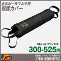 【ホーシン】止水ボールマルチ用 保護カバー(300-525用)[536435]