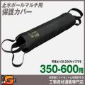 【ホーシン】止水ボールマルチ用 保護カバー(350-600用)[510395]