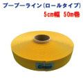 駐車場ラインテープ ブーブーライン 5cm幅 BBL5-50G 黄色50m Glaken [メーカーから探す][か行][グラスファイバー工研][ブーブーライン]
