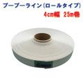 駐車場ラインテープ ブーブーライン 4cm幅 BBL4-25 白色25m Glaken [メーカーから探す][か行][グラスファイバー工研][ブーブーライン]
