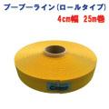 駐車場ラインテープ ブーブーライン 4cm幅 BBL4-25G 黄色25m Glaken [メーカーから探す][か行][グラスファイバー工研][ブーブーライン]