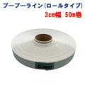 駐車場ラインテープ ブーブーライン 3cm幅 BBL3-50 白色50m Glaken [メーカーから探す][か行][グラスファイバー工研][ブーブーライン]