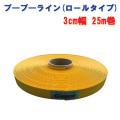 駐車場ラインテープ ブーブーライン 3cm幅 BBL3-25G 黄色25m Glaken [メーカーから探す][か行][グラスファイバー工研][ブーブーライン]
