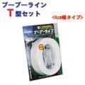 駐車場ラインテープ ブーブーラインT型 BBL4-T1 4cm幅 Glaken [メーカーから探す][か行][グラスファイバー工研][ブーブーライン]