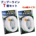 駐車場ラインテープ ブーブーラインT型 BBL3-T2 3cm幅 (2巻セット) Glaken [メーカーから探す][か行][グラスファイバー工研][ブーブーライン]