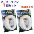 駐車場ラインテープ ブーブーラインT型 BBL4-T2 4cm幅 (2巻セット) Glaken [メーカーから探す][か行][グラスファイバー工研][ブーブーライン]