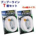 駐車場ラインテープ ブーブーラインT型 BBL5-T2 5cm幅 (2巻セット) Glaken [メーカーから探す][か行][グラスファイバー工研][ブーブーライン]