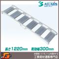 【アルミス】軽量アルミブリッジ ABS120-30-1.0(長さ1220/有効幅300/2本セット)★送料無料★