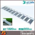 【アルミス】軽量アルミブリッジ ABS180-30-0.5(長さ1820/有効幅300/2本セット)★送料無料★
