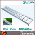 【アルミス】軽量アルミブリッジ ABS210-30-1.2(長さ2120/有効幅300/2本セット)★送料無料★