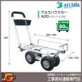 【アルミス】アルミ運搬車 アルミハウスカーA2G(グリップ・カゴ付)★送料無料★[積載80kg コンテナ2個用]