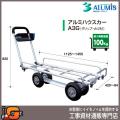 【アルミス】アルミ運搬車 アルミハウスカーA3G(グリップ・カゴ付)★送料無料★[積載100kg コンテナ3個用]