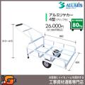 【アルミス】アルミリヤカー4型(グリップ付)★送料無料★[折りたたみ 運搬車 リアカー]