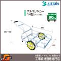 【アルミス】アルミリヤカー14型(グリップ付)★送料無料★[折りたたみ 運搬車 リアカー]