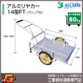 【アルミス】アルミリヤカー14型FT(グリップ付)★送料無料★[折りたたみ 運搬車 リアカー]