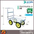 【アルミス】アルミ運搬車 アルミマルチカート2型★送料無料★[受注生産品]