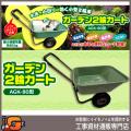 【アルミス】小型2輪車 ガーデン2輪カート AGK-80(2台セット)★送料無料★[最大積載80kg]