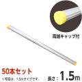 【送料無料】アルミ製単管パイプ 1.5m 50本セット (φ48.6)【両端キャップ付】 [仮設用材][単管]