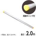 アルミ製単管 アルミ手すり 2m 【両端キャップ付】