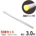 【送料無料】アルミ製単管パイプ 3m 50本セット (φ48.6)【両端キャップ付】 [仮設用材][単管]