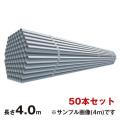 【在庫限定特価】パイプ スーパーライト700 48.6*1.8*4..0M 両ピン 50本セット