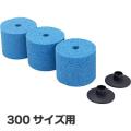 【送料無料】超吸水ローラー用 スペアースポンジ 300mm AEV10113