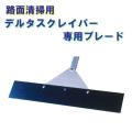 【送料無料】デルタスクレーパー専用プレート IS130111 アイデア・サポート [道路工事用材][舗装作業用品][トンボ][レーキ]