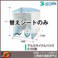 【アルミス】アルミサイクルハウス 2.5S-SV用シート ※シートのみ [仮設用材][パイプ倉庫]