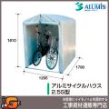 【アルミス】アルミフレーム製 アルミサイクルハウス 2.5S型★送料無料★[自転車2台用ワイド]