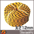 【澤商】標識ロープ #12×100m(5巻セット)[トラロープ]★送料無料★
