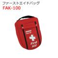 【送料無料】ファーストエイドバッグ(携帯救急用品セット) FAK-100 ジェフコム [保護保安用材][防犯][防災グッズ]