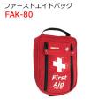 【送料無料】ファーストエイドバッグ(携帯救急用品セット) FAK-80 ジェフコム [保護保安用材][防犯][防災グッズ]