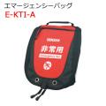 【送料無料】エマージェンシーバッグ E-KTI-A 緊急時非常用品 携帯セット ジェフコム [保護保安用材][防犯][防災グッズ]