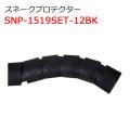 【送料無料】スネークプロテクター SNP-1519SET-12BK ブラック ジェフコム [保護保安用材][保安資材]