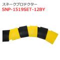 【送料無料】スネークプロテクター SNP-1519SET-12BY ブラック・イエロー ジェフコム [保護保安用材][保安資材]