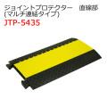 【送料無料】ジョイントプロテクター(マルチ連結タイプ) JTP-5435 直線部 ジェフコム [保護保安用材][保安資材]