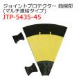 【送料無料】ジョイントプロテクター(マルチ連結タイプ) JTP-5435-45 曲線部 ジェフコム [保護保安用材][保安資材]