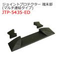 【送料無料】ジョイントプロテクター(マルチ連結タイプ) JTP-5435-ED 端末部 ジェフコム [保護保安用材][保安資材]