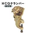 【送料無料】鉄骨クランプ HCQクランパー 固定型 31 20個セット [仮設用材][鉄骨クランプ]