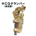 【送料無料】鉄骨クランプ HCQクランパー 自在型 32 20個セット [仮設用材][鉄骨クランプ]