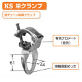 【送料無料】KS吊りチェーン用 単クランプ 1037200 (30個入) 国元商会 [建築型枠工事用材][建築金物][接続金具]