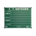 【送料無料】スチール製黒板 ジャパンゴールド 危険予知活動表 BSY-KY ハイビスカス