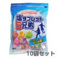 【送料無料】塩タブレット5兄弟 530g 袋入 10袋セット