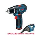ボッシュ バッテリードライバードリル GSR 10.8-2-LI 【GAS10.8V-LINハンドクリナー付】 [作業工具][産業機械][電動][エアー工具][ドライバドリル]