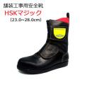 【送料無料】道路舗装工事用 安全靴 HSKマジック 23.0-28.0cm ノサックス [道路工事用材][舗装作業用品][道路舗装用安全靴]